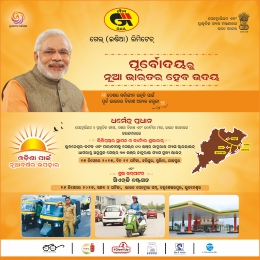 Radio Odisha