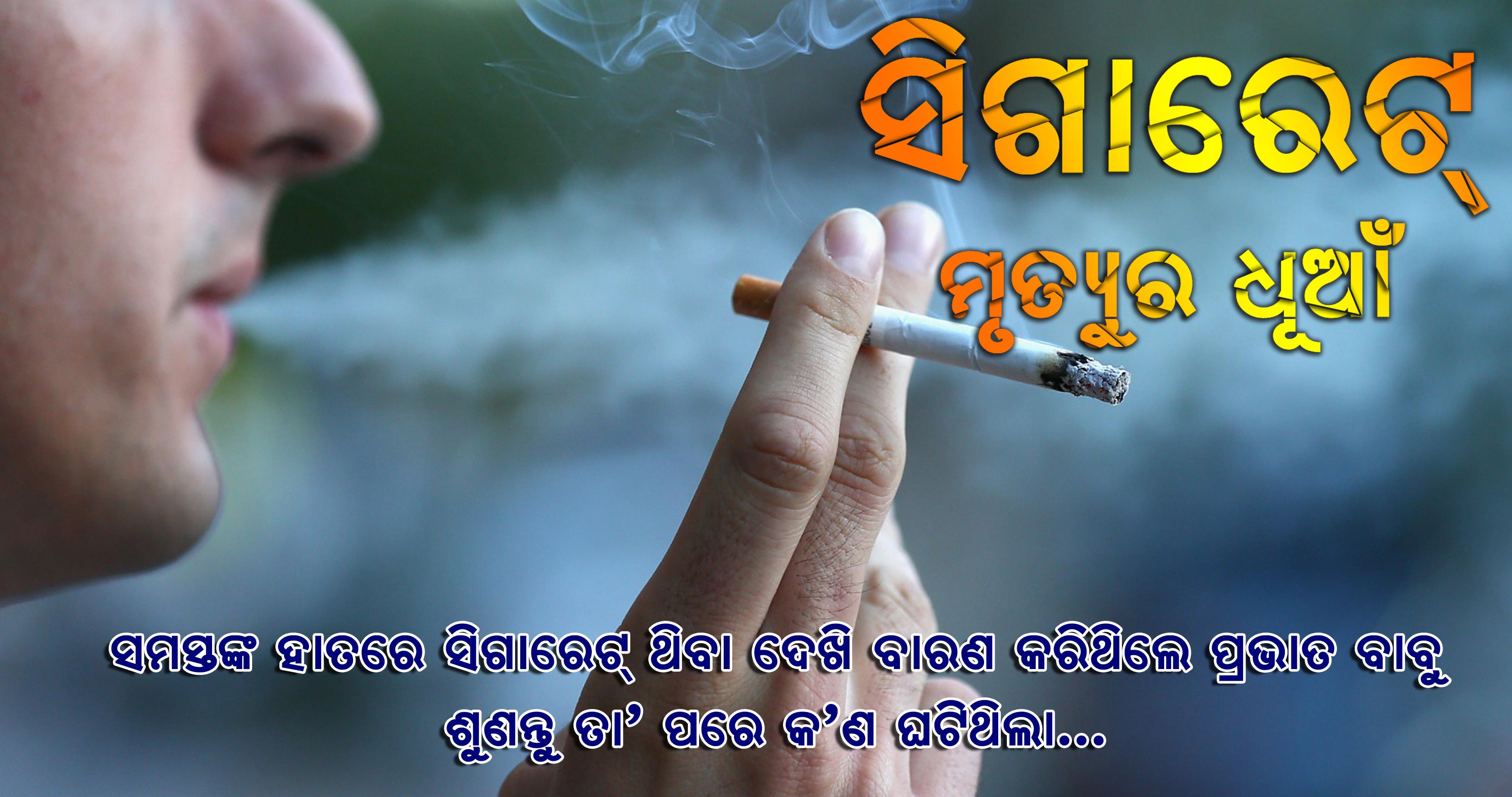 Radio Odisha Special Story