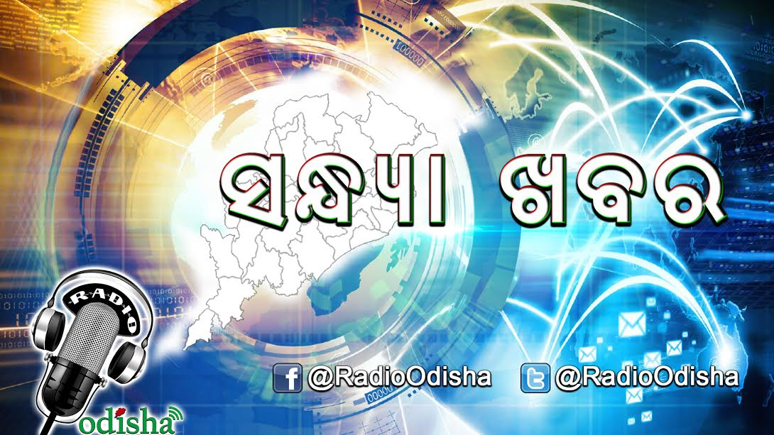 Radio Odisha Evening News