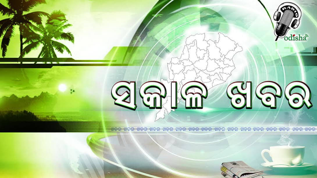 Radio Odisha Morning News