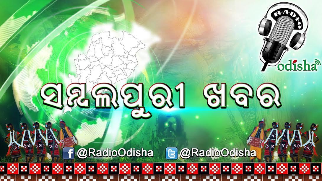 Radio Odisha Sambalpuri Khabar
