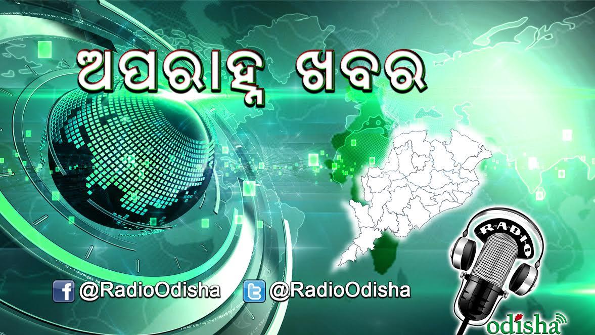Radio Odisha Afternoon News